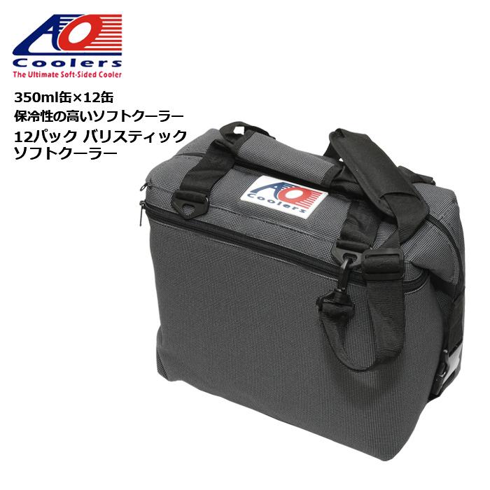 AO COOLERS 12パック バリスティック ソフトクーラー<br>【エーオークーラーズ  soft cooler】アウトドア ハンティング 保冷力 クーラーボックス