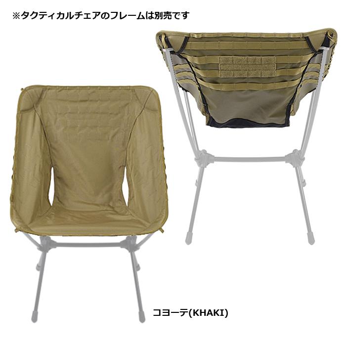 HELINOX タクティカル チェアスキン<br>【ヘリノックス Tactical Chair Skin】メンズ アウトドア ミリタリー アルミニウム合金 チェア 交換用シート
