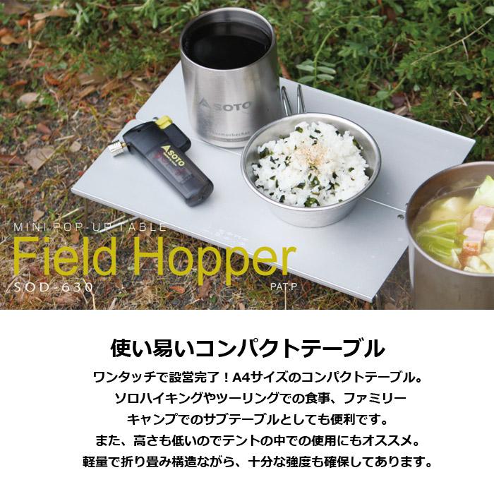 SOTO フィールドホッパー<br>【ソト Field hopper】ミリタリー アウトドア マウンテン リーコン 収納時A4ハーフサイズ ソロテーブル