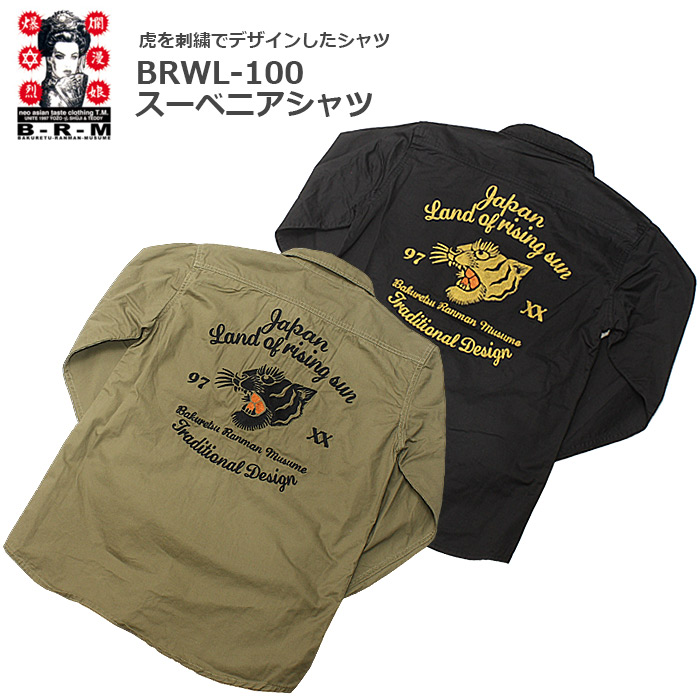 B.R.M BRWL-100 スーベニア シャツ<br>【爆裂爛漫娘 BRWL-100 Herringbone Shirts】 メンズ ミリタリー カジュアル シャツ