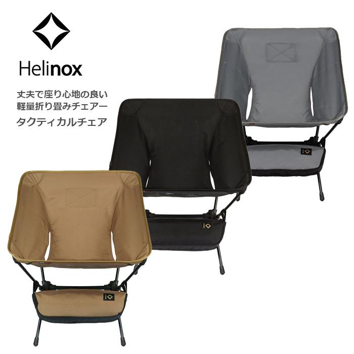 HELINOX タクティカルチェア<br>【ヘリノックス TACTICAL CHAIR】メンズ アウトドア ミリタリー アルミニウム合金 コンフォートチェア 折りたたみ