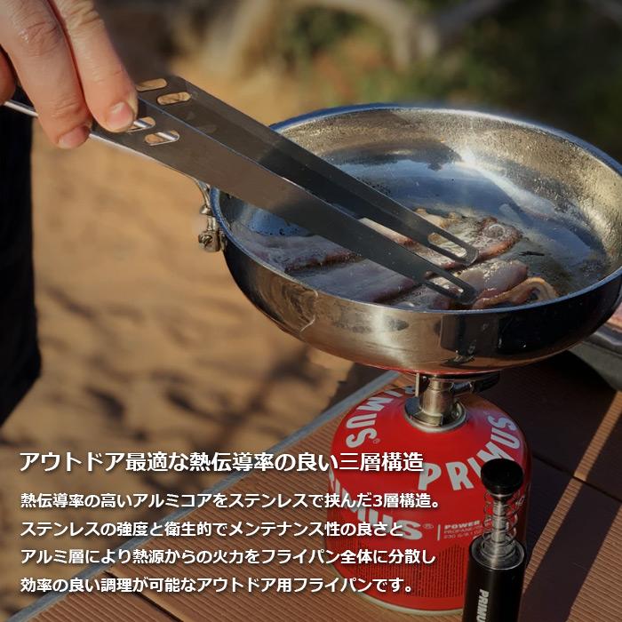 PRIMUS キャンプファイヤー フライパン/S<br>【プリムス campfire flying pan】アウトドア キャンプ フライパン 焚き火 ブッシュクラフト