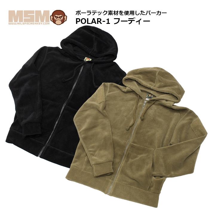 MSN POLAR-1 フーディー<br>【ミルスペックモンキー ポーラー1 HOODIE】 メンズ カジュアル ミリタリー フリース パーカー