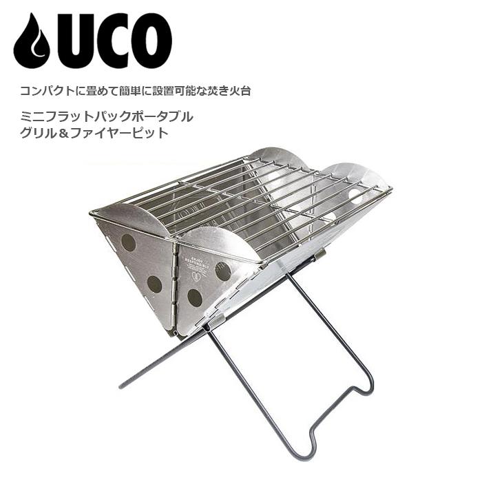 UCO ミニフラットパックポータブル グリル&ファイヤーピット<br>【ユーコ mini flatpack gril&firepit】アウトドア コンパクト 焚火台