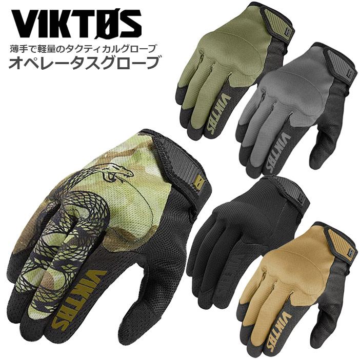 VIKTOS オペレータス グローブ<br>【ヴィクトス ビクトス oparatus glove】メンズ ミリタリー サバイバルゲーム サバゲ シューティング 軽量