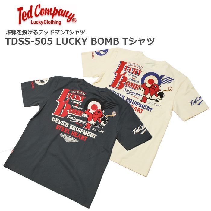 TEDMAN TDSS-505 LUCKY BOMB Tシャツ<br>【テッドマン TDSS-505 ラッキーボム Tee】 メンズ ミリタリー カジュアル Tシャツ