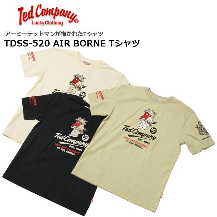 TEDMAN TDSS-520 AIR BORNE Tシャツ<br>【テッドマン TDSS-520 エアボーン Tee】 メンズ ミリタリー カジュアル Tシャツ