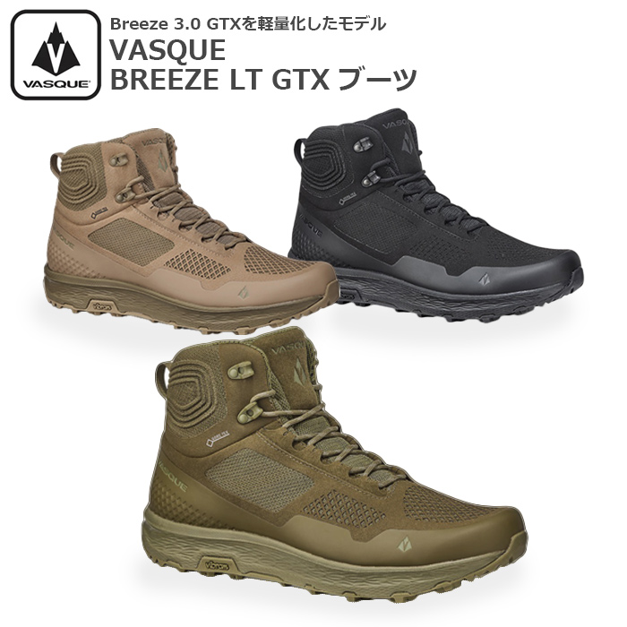 VASQUE BREEZE LT GTX タクティカル<br>【バスク ブリーズ ライト ゴアテックス】メンズ アウトドア ハイキング サバイバルゲーム サバゲ