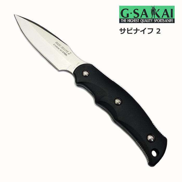 G SAKAI 11494 SABI KNIFE2 【Gサカイ サビナイフ2】 登山 アウトドア キャンプ ナイフ CAMP 海 釣り