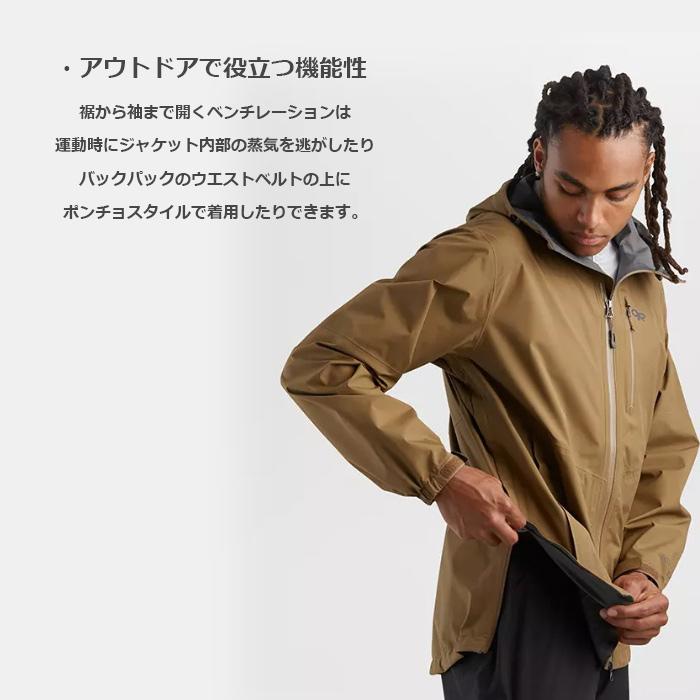 OutdoorResearch フォーレイ GORE-TEX ジャケット<br>【アウトドアリサーチ Foray ゴアテックス Jacket】メンズ アウトドア 軽量 防水 透湿 ゴアテックス ジャケット
