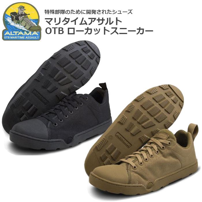 ALTAMA マリタイムアサルト OTB ローカットスニーカー<br>【アルタマ Maritime Assault Low Cut】メンズ ミリタリー 靴 シューズ