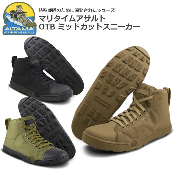 ALTAMA マリタイムアサルト OTB ミッドカットスニーカー<br>【アルタマ maritime assault Mid cut】メンズ ミリタリー 靴 シューズ