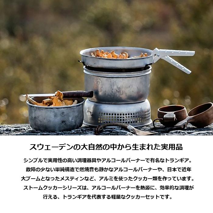 trangia ストームクッカーS・デュオーサル<br>【トランギア storm cookerS duossal】アウトドア キャンプ 登山 トレッキング ブッシュクラフト