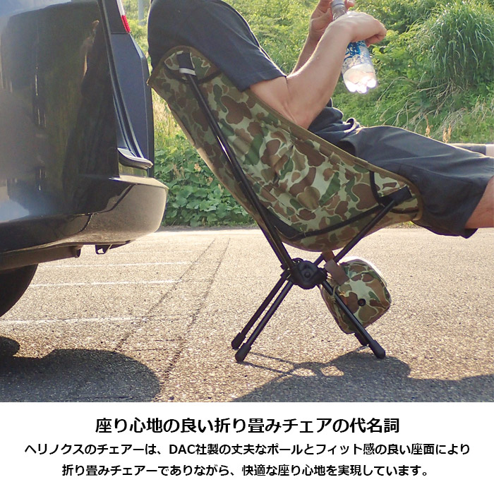 HELINOX タクティカルチェア リアルツリー<br>【ヘリノックス Tactical Chair Realtree】メンズ アウトドア ミリタリー アルミニウム合金 コンフォートチェア 折りたたみ 椅子