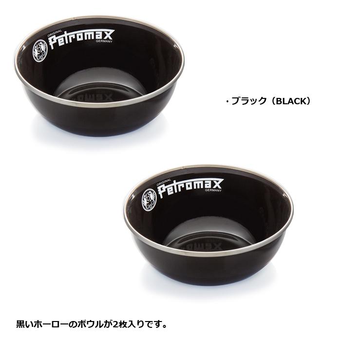 PETROMAX エナメルボウル<br>【ペトロマックス enamel bowl】アウトドア キャンプ ホーロー製 2枚入