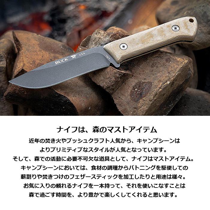 BUCK Knives 104 キャンプナイフ/BLACK<br>【バックナイフ Camp Knife】アウトドア サバイバル ブッシュクラフト ドロップポイント シース付き