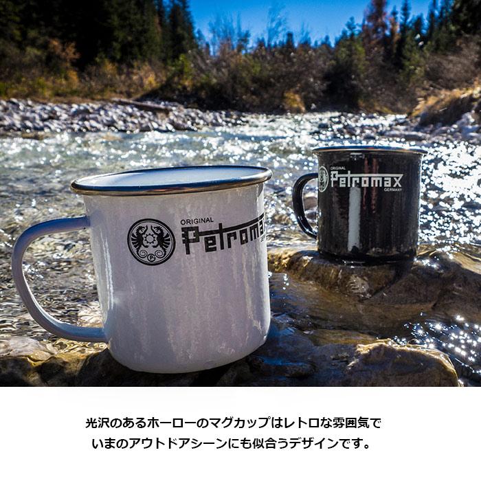 PETROMAX エナメルマグ<br> 【ペトロマックス enamel mug】アウトドア キャンプ ホーロー製 コーヒー