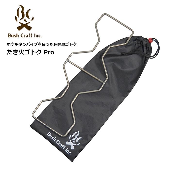 Bush Craft Inc. たき火ゴトク Pro<br> 【ブッシュクラフト 焚き火 五徳 プロ】キャンプ ソロハイク 軽量 純チタン 中空パイプ