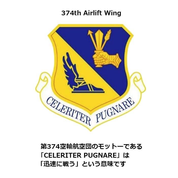 PHANTOM USAF 374thAW スウェット<br>【ファントム USAF 374 Airlift Wing Sweat】メンズ ミリタリー カジュアル スウェット