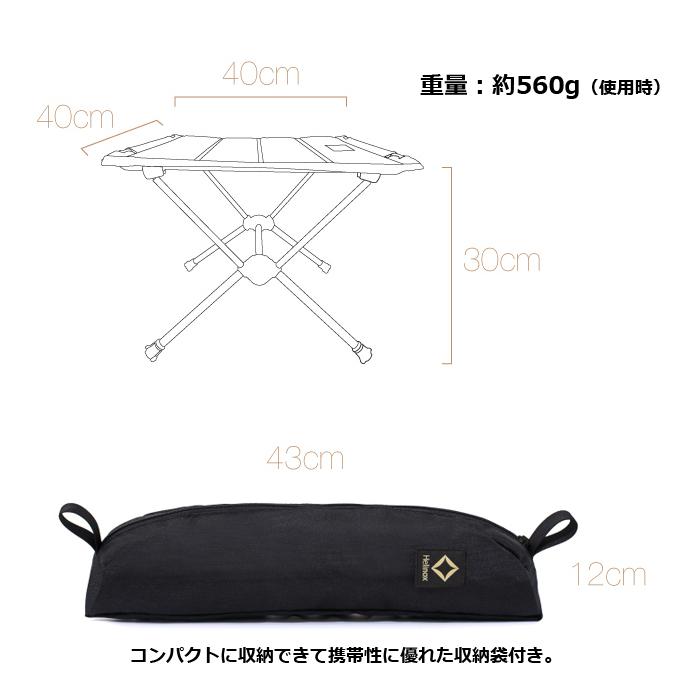 HELINOX タクティカル テーブル S<br>【ヘリノックス tactical table small】アウトドア ミリタリー 軽量 コンパクト性 持ち運びに便利 折り畳み式テーブル