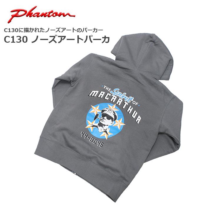 PHANTOM C130 ノーズアート パーカー<br>【ファントム C130 Nose Art Parker】メンズ カジュアル ミリタリー パーカー