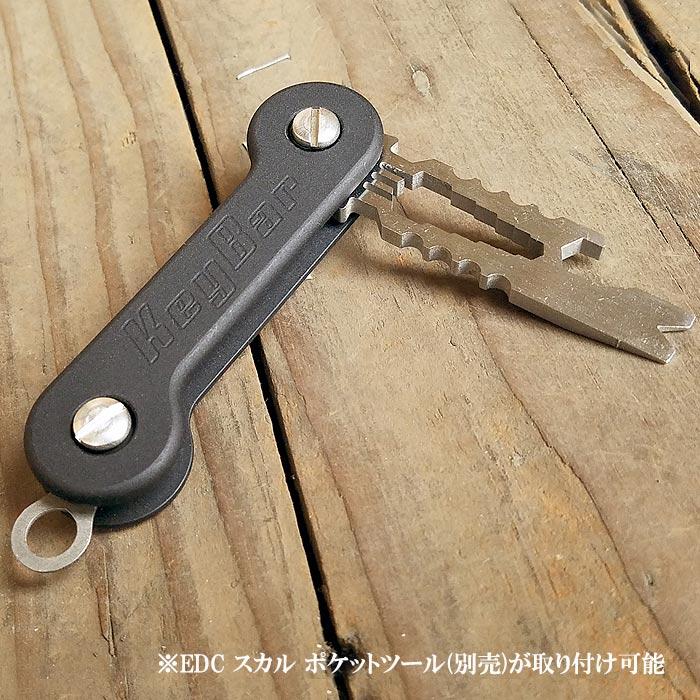 KeyBar アルミ・キーバー<br>【アルミニウム aluminum】メンズ アウトドア キーツール キーホルダー EDC everyday carry