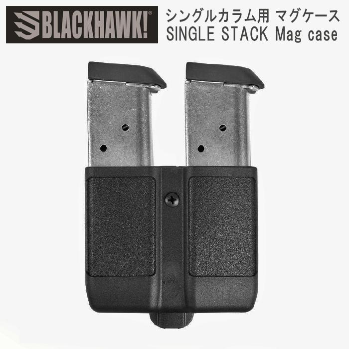 BLACKHAWK Single Stack Double Mag Case<br> 【ブラックホーク シングルカラム用 ダブルマグケース】ミリタリー サバイバルゲーム サバゲ アウトドア エクイプメント 装備 ホルスター マガジン ケース