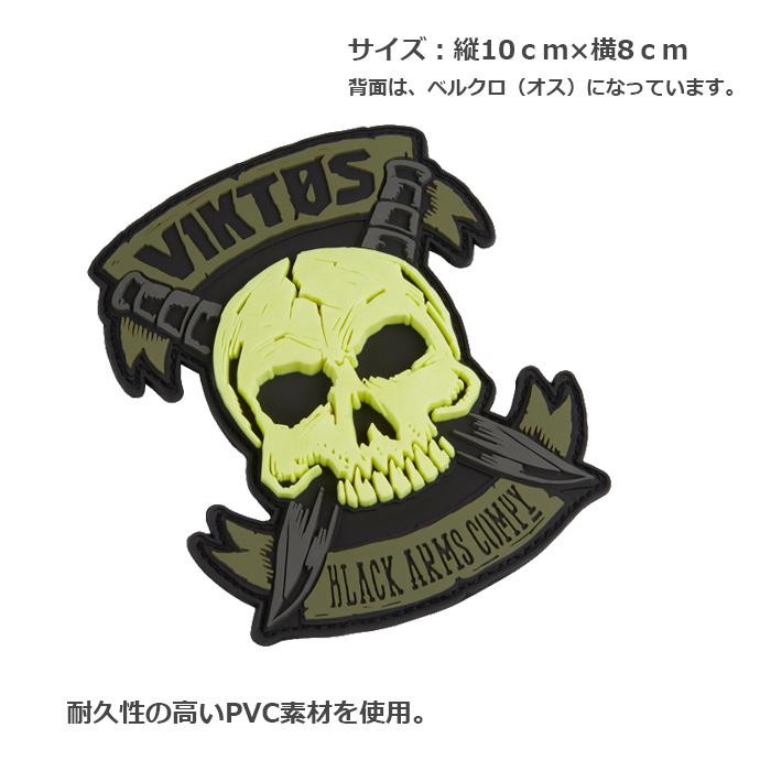 VIKTOS KBARRED モラルファパッチ<br> 【ヴィクトス ビクトス】ミリタリー サバイバルゲーム サバゲ パイル&フック パッチパネル