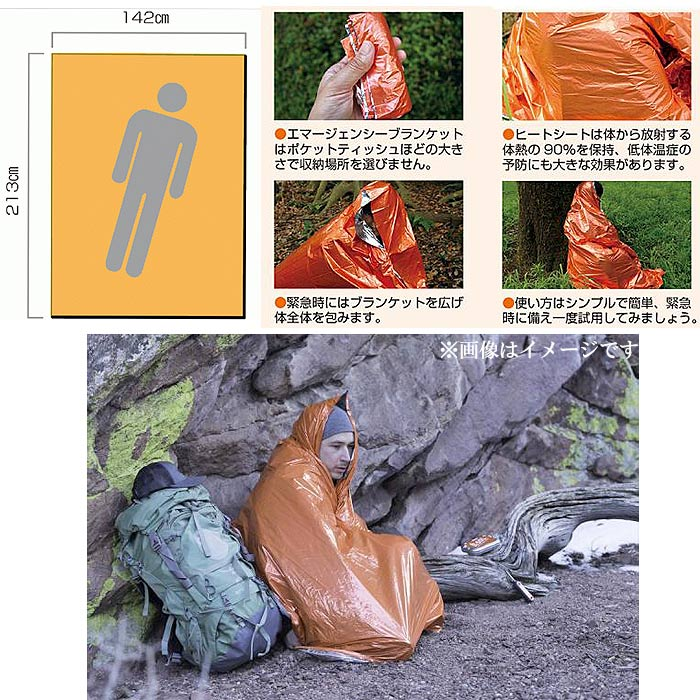 SOL 1人用エマージェンシーブランケット<br>【Survive Outdoors Longer Emergency Blanket】アウトドア サバイバル 非常用 レスキューオレンジ