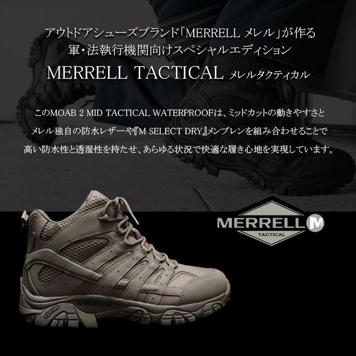 MERRELL MOAB 2 MID TACTICAL WP<br>【メレル モアブ2 ミッド タクティカル ウォータープルーフ waterproof】メンズ ミリタリー アウトドア vibram ビブラム ソール トレッキング シューズ