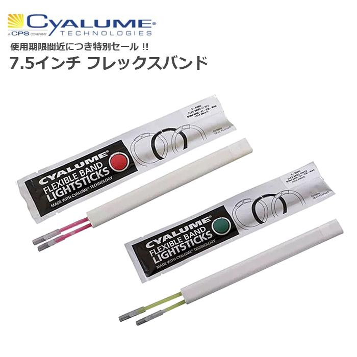 CYALUME 7.5インチ フレックスバンド<br>【サイリウム chemical Flex Band ケミカル フレックスバンド】科学発光棒  発光 使い捨て