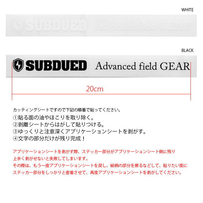 SUBDUED DECAL horizontal / MEDIUM 【サブデュード デカール ホリゾンタル ミディアム】ミリタリー アウトドア マウンテンリーコン カッティングシート シール