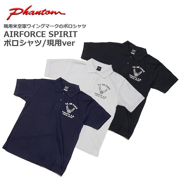 ファントム AIRFORCE SPIRIT ポロシャツ/現用モデル<br>【Phantom エアフォース スピリット Polo】 メンズ ミリタリー ポロシャツ USAF