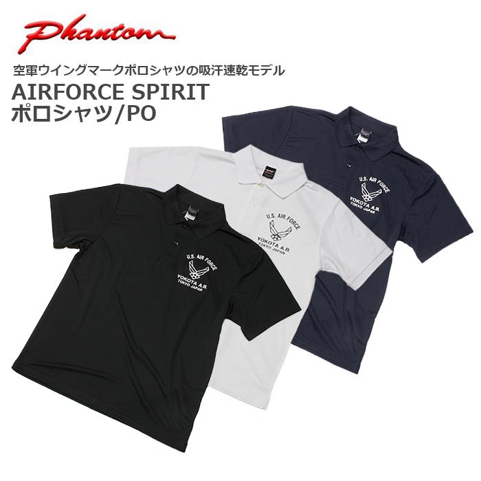 ファントム AIRFORCE SPIRIT ポロシャツ/ポリエステル<br>【Phantom エアフォース スピリット Polo】 メンズ ミリタリー 吸汗速乾 ポロシャツ