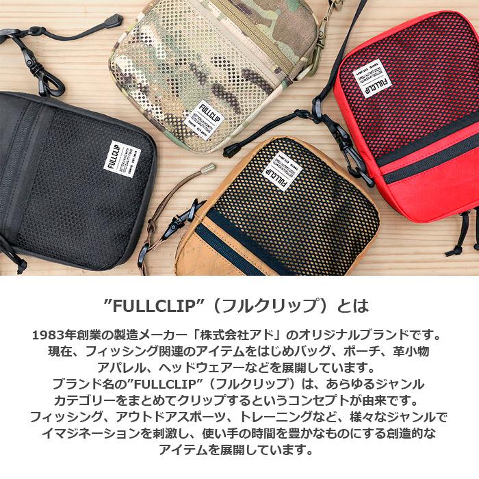 FULL CLIP カーブ ボックス<br>【Fullclip Curve Box】メンズ ミリタリー カジュアル アウトドア タウンユース
