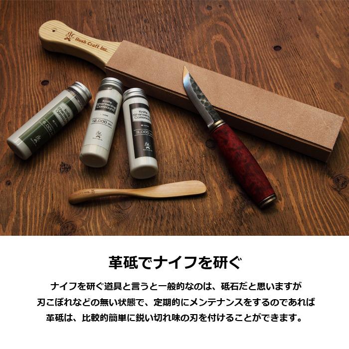 Bush Craft inc. ナイフシャープニング コンパウンド フルセット<br>【Knife Sharpning Compound Fullset】アウトドア ブッシュクラフト ナイフ砥ぎ ヘラ付き