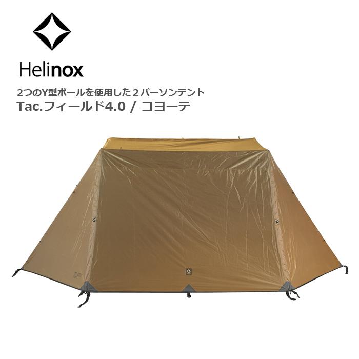 HELINOX Tac.フィールド4.0 / コヨーテ<br>【ヘリノックス タクティカルfield4.0】アウトドア ミリタリー キャンプ BBQ テント 野営