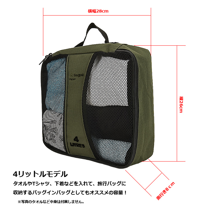 スナグパック パックボックス4L <br>【Snugpak Packbox】ミリタリー アウトドア キャンプ 旅行 トラベル ポーチ アメニティー マウンテンリーコン