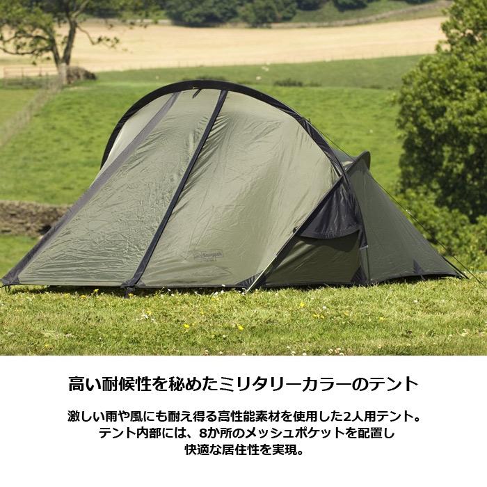 SNUGPAK SCOPION 2 【スナグパック スコーピオン2】メンズ アウトドア キャンプ 登山 ツーリング マウンテンリーコン 2人用テント