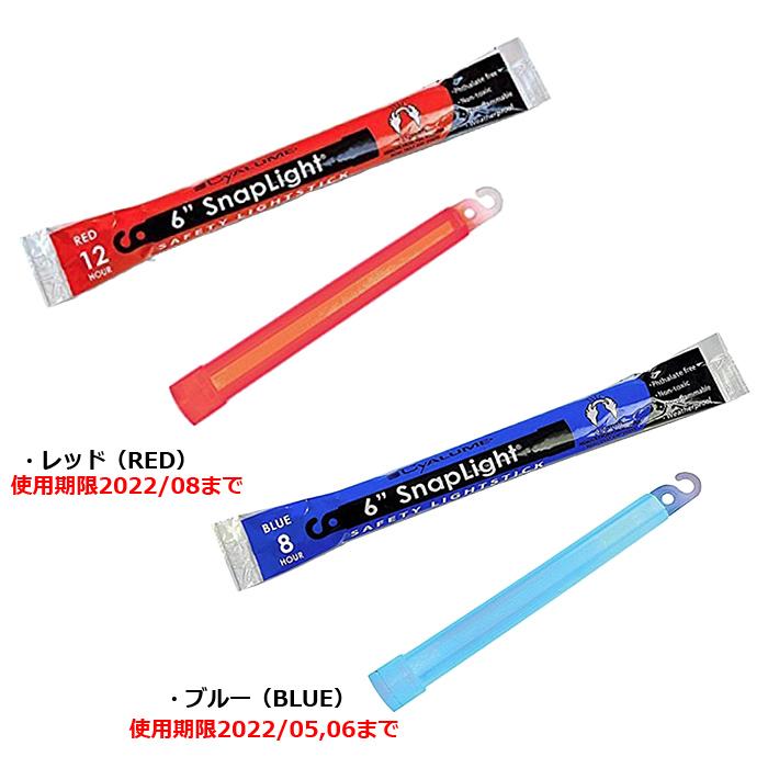 CYALUME 6インチ スナップライト<br>【サイリウム chemical Snap Light stick ケミカル スティック】科学発光棒  発光 使い捨て
