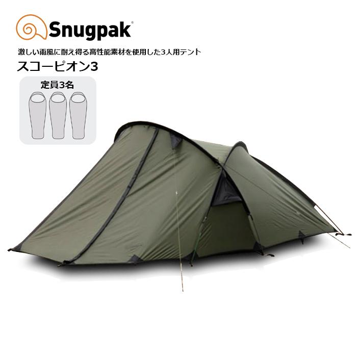 SNUGPAK SCOPION 3 【スナグパック スコーピオン3】アウトドア キャンプ 登山 ツーリング マウンテンリーコン 3人用テント