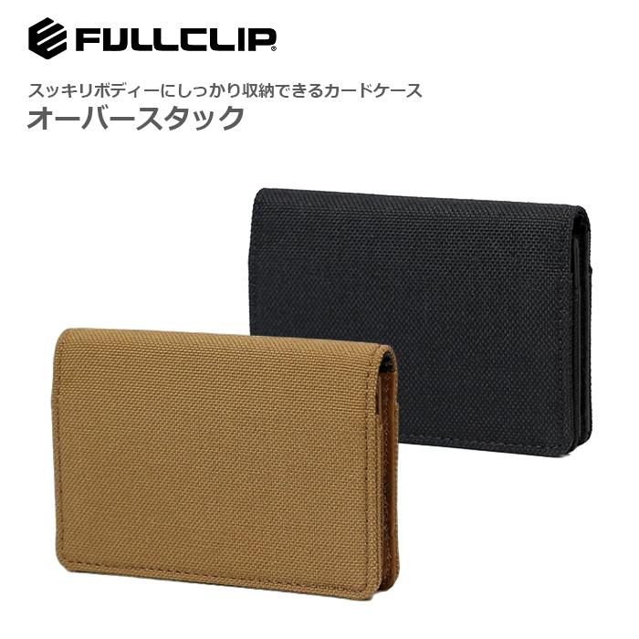 FULL CLIP オーバースタック<br>【Fullclip Over Stack】メンズ ミリタリー カジュアル アウトドア タウンユース