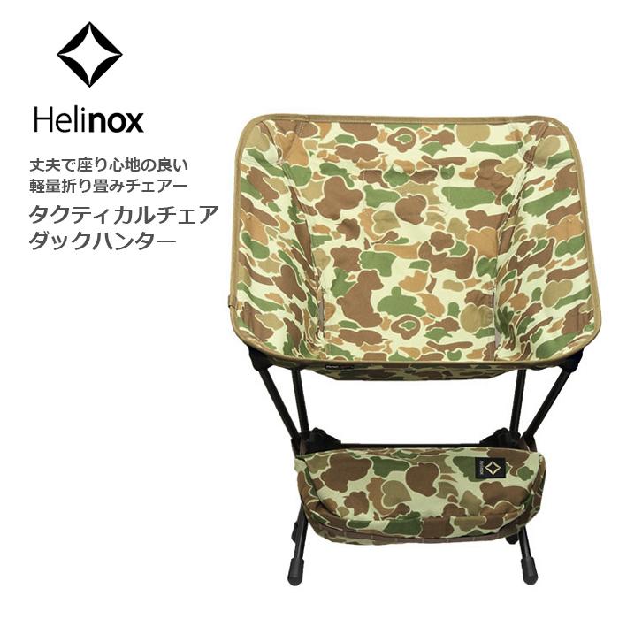 HELINOX タクティカルチェア ダックハンター<br>【ヘリノックス TACTICAL CHAIR】メンズ アウトドア ミリタリー アルミニウム合金 コンフォートチェア 折りたたみ
