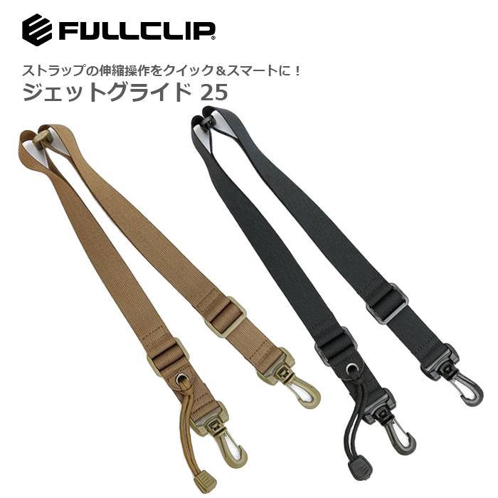 FULL CLIP ジェットグライド 25(ベルト幅25mm)<br>【フルクリップ Jetglide】メンズ ミリタリー カジュアル アウトドア タウンユース