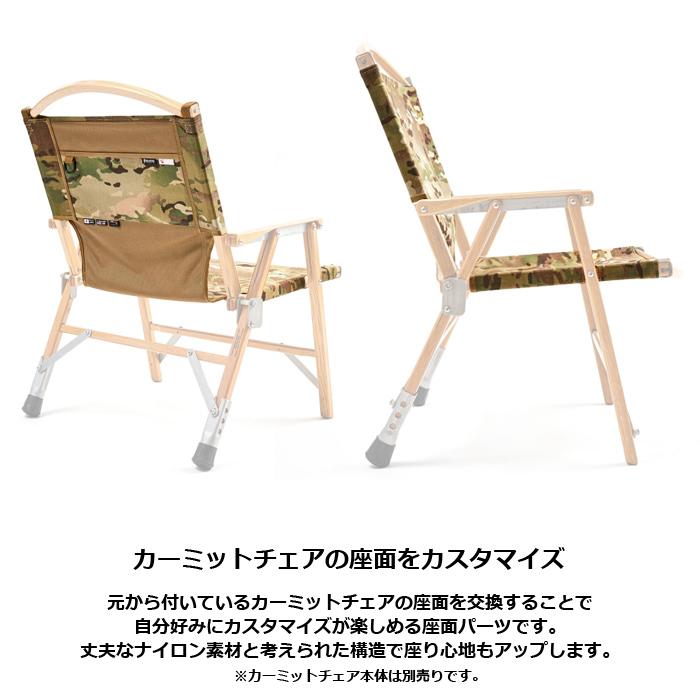 バリスティックス マイスターシート<br>【BALLISTICS Meister Sheet】アウトドア ブッシュクラフト キャンプ カーミットチェア Chair インテリア 椅子