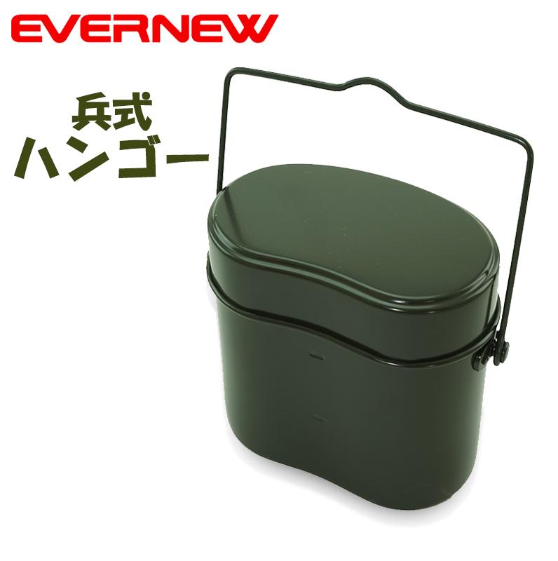 エバニュー 兵式ハンゴー 【EVERNEW】アウトドア キャンプ 焚き火 飯盒炊飯 ブッシュクラフト
