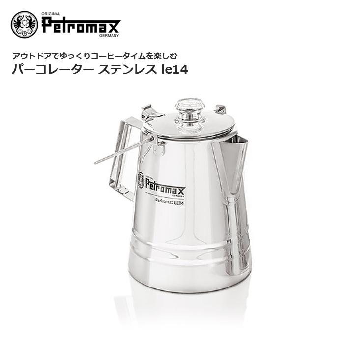 PETROMAX パーコレーター ステンレス le14<br>【ペトロマックス parcolator stainless steel】アウトドア キャンプ コーヒー 紅茶