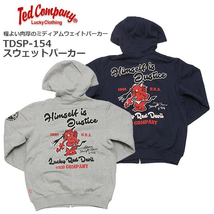 TEDMAN TDSP-154 スウェットパーカー<br> 【テッドマン TDSP-154 Sweat Parker】 メンズ ミリタリー カジュアル スウェット パーカー