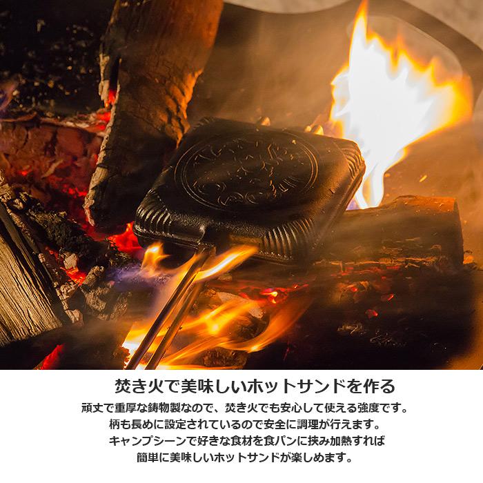 PETROMAX サンドイッチ アイアン<br>【ペトロマックス sandwich iron】アウトドア キャンプ 料理 クッキング