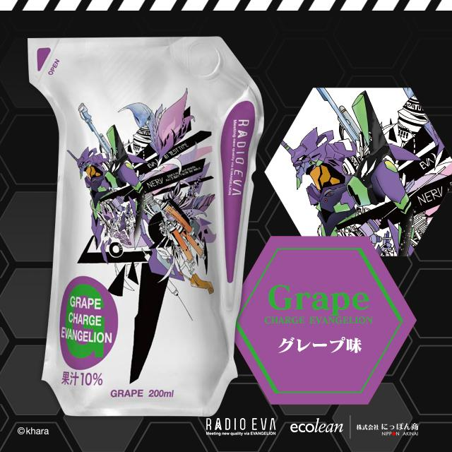 CHARGE EVANGELION by ecolean (GRAPE)